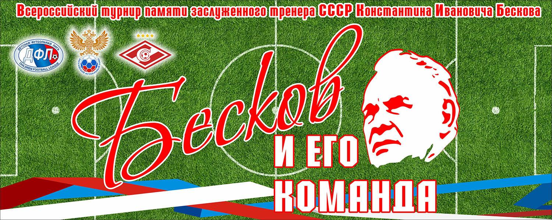 Курские футболисты сыграют с московскими