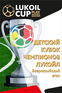 Lukoil Cup