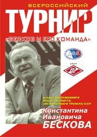 Традиционный турнир «БЕСКОВ и ЕГО КОМАНДА»