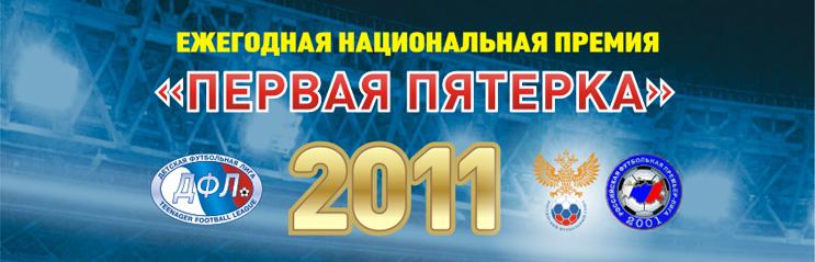 Александр Бубнов: Кокорин и Оздоев достойны звания лучшего молодого игрока года